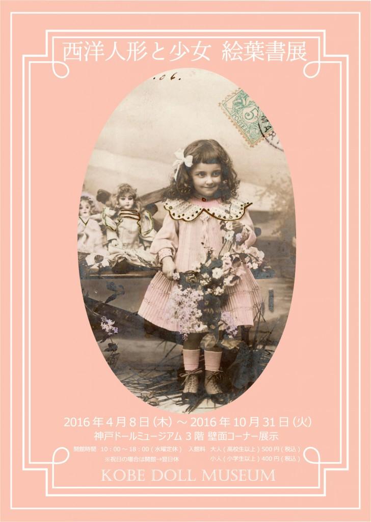 西洋人形と少女-絵葉書展ポス