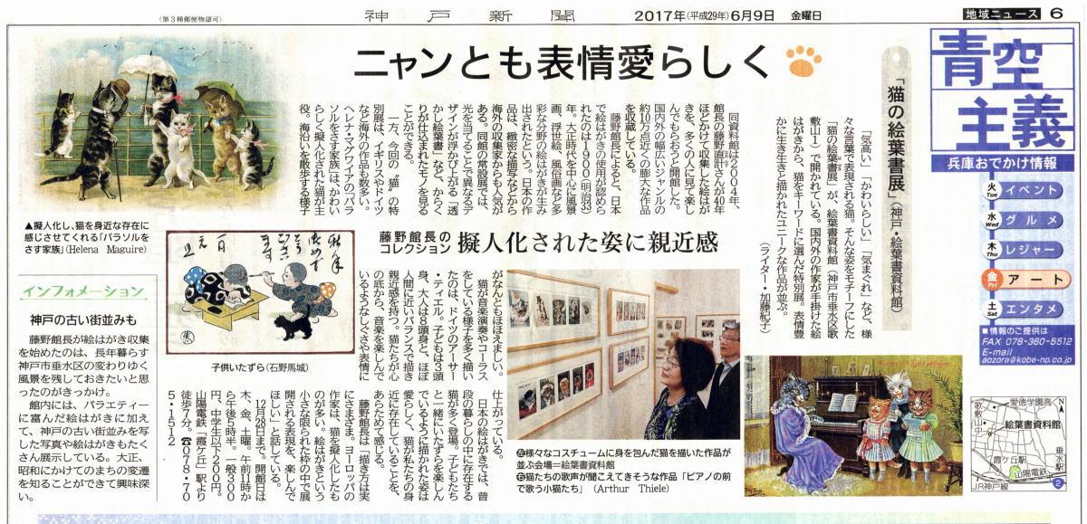 神戸新聞 猫の絵葉書展記事 平成29年6月9日